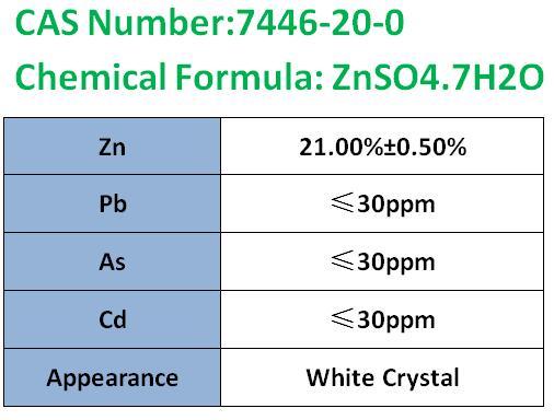 七水锌-1