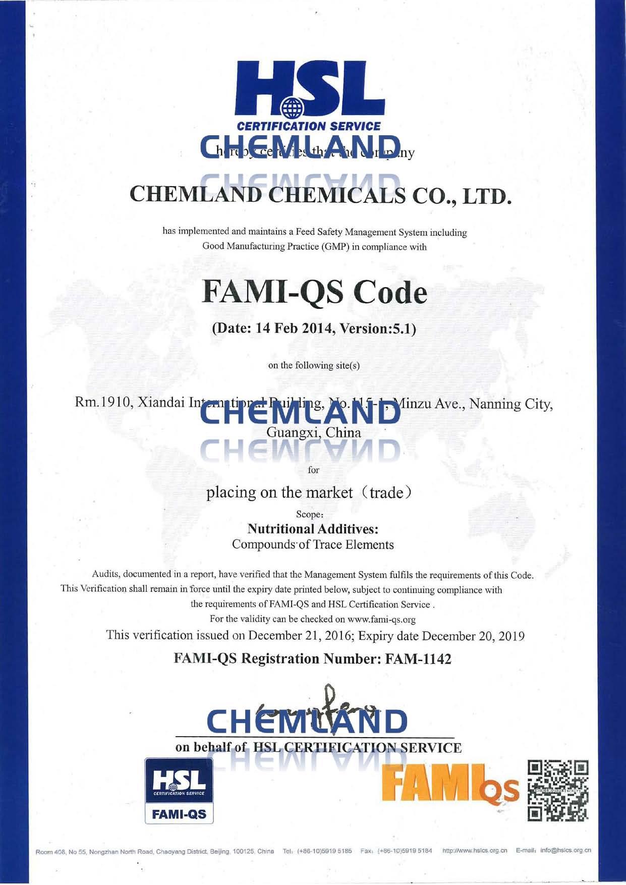 建菱-famiqs证书