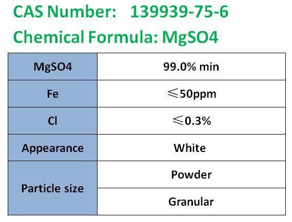 无水硫酸镁-1
